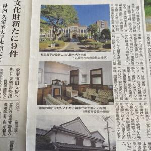 大牟田の個人の方の家が国の登録有形文化財に!