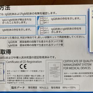 新型コロナウイルスの抗体検査をやってみた!