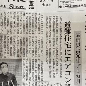 大牟田市の被災者支援(住居)に関して