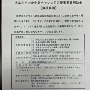 空いた時間?で、「大牟田市中小企業チャレンジ応援事業費補助金」の申請書作ってみた。