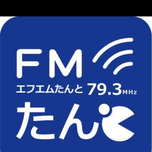 FMたんとの番組