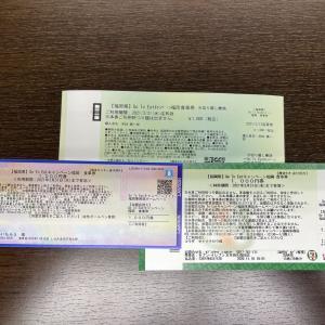 福岡県のGoToEat食事券、もうすぐ全て完売する?