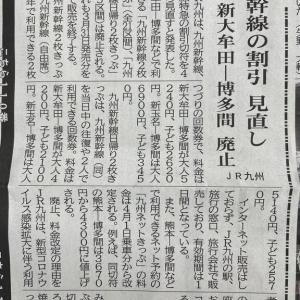 4月1日からは、新幹線使いにくいな~ & 新しいタル弁