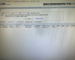 gBizを使った「賃貸住宅管理業」の登録どうにか完了