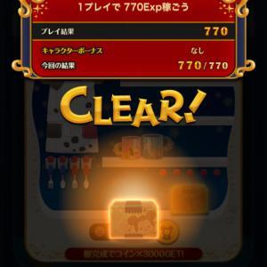 770Ex何とかクリア