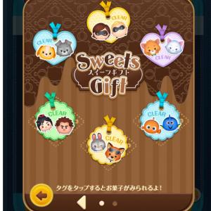 Sweets Gift イベ 全クリ