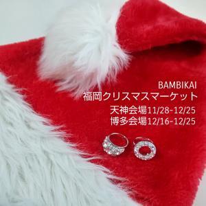 天神イベントまであと2週間☆クリスマスマーケット