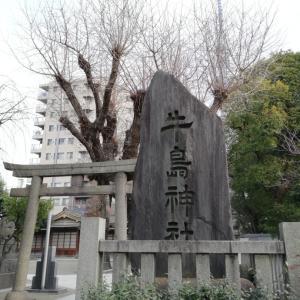 初詣〜牛嶋神社、待乳山聖天、五柱稲荷神社