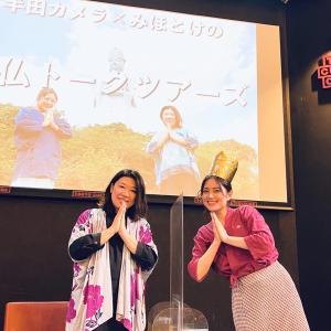 配信イベント「見仏トークツアーズ」レポート