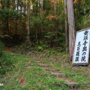 壷阪寺奥の院 五百羅漢(前編)