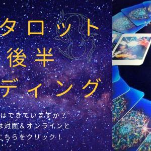 【期間限定】ボイジャータロット2020年後半イヤーリーディング☆受付中!