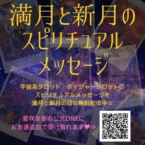 明日配信☆満月のスピリチュアルメッセージ