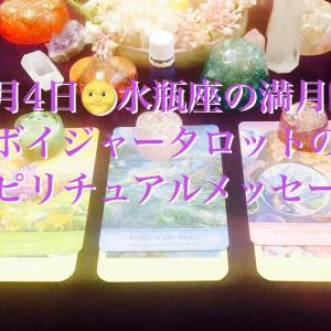 水瓶座満月のスピリチュアルメッセージ☆byボイジャータロット