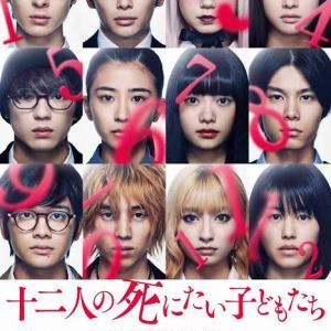 十二人の死にたい子供たち 最近の日本映画界は1980年代の米国ハリウッドのヤングアダルトスターやブラットパックな時代を彷彿とさせる若手俳優達が活躍しまくっています。