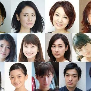 ドラマ「凪のお暇」に出演する女優たち 何気に一世を風靡した女優が出演していた?