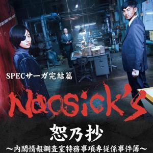 SICK'S~内閣情報調査室特務事項専従係事件簿~怒乃抄
