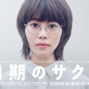 同期のサクラ(2019年TBSドラマ)