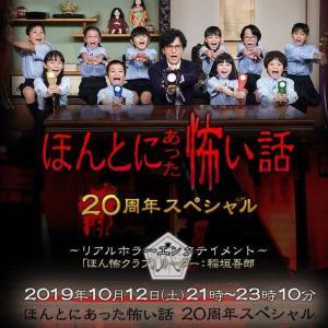 ほんとにあった怖い話2019 20周年スペシャル 帰って来た「ほんこわ」に何故か何時までも興奮してしまうし、やっぱり日本の心霊は改めて怖いね!