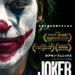 ジョーカー 2020年今!現在を翻訳した傑作映画作品!