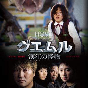 グエムル-漢江の怪物- 既にこの映画では、怪物から感染する新型SARSコロナウイルス?の蔓延?感染拡大の恐怖を描き予言していたパニック映画だった。