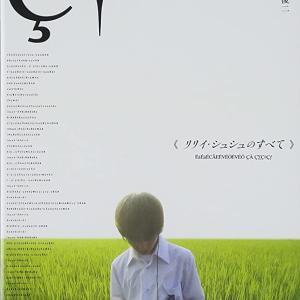 リリイ・シュシュのすべて この映画を観る度に日本的同調圧力の恐怖を可視化され、コロナ後の脱集合型経済世界を受け入れようとする本当の覚悟を突き付けらたメタファー映画だ!