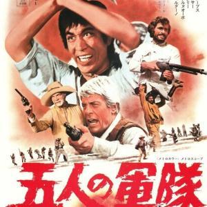 五人の軍隊  日本人俳優が束の間の国際俳優として活躍した1960~1970年は、日本国民に「直ぐにハリウッドでも活躍さ!」と儚い夢を見せさせたヘンテコ時代でもありました。