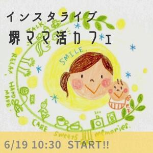 WEBでみんなで遊んじゃお!堺ママ活カフェインスタライブ!