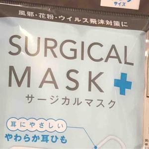 アイリスオーヤマ マスク通販購入出来ないと思ったら出来た!