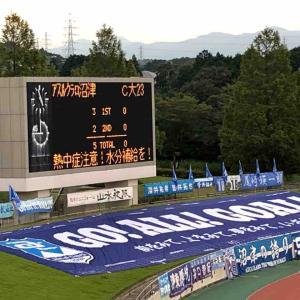 2020年 J3 第17節 アスルクラロ沼津vsセレッソ大阪U23