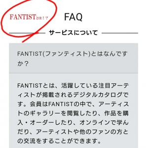 FANTISTリニューアル☆プレミアムメンバーの募集を開始します&オフィシャルアーティストを引き受けた理由