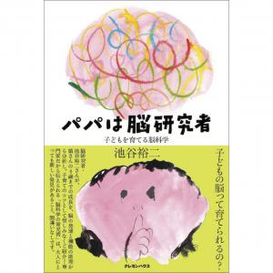 読書⑩パパは脳科学者