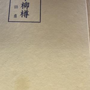 寺子屋雑抄