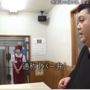 木更津名物 バー弁&チャー弁