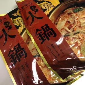 マレーシアの味〜モンゴル鍋