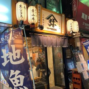 野毛「ヤマヤ鮮魚店 弥平 」