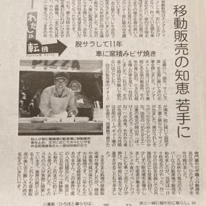 2020年11月25日中日新聞
