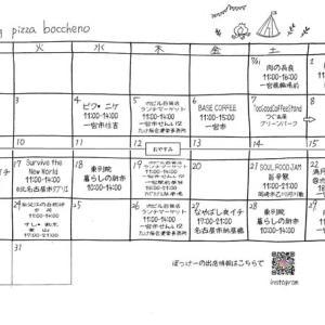 8月のスケジュール * *