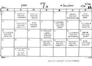 7月のスケジュール★です!