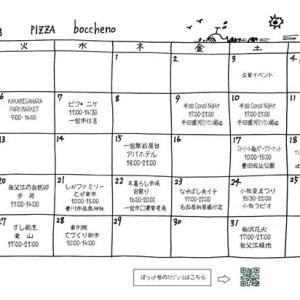 8月のスケジュール★