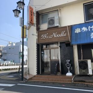 ラーメンバカ日誌 藤沢市湘南台