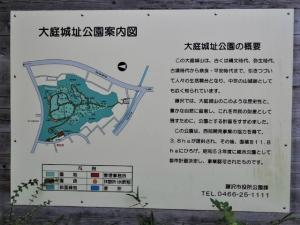 大庭城址公園(藤沢市)