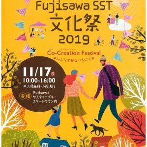 Fujisawa SST 文化祭の告知
