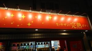 高級食パン@茅ヶ崎