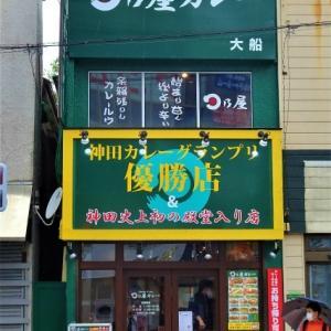 日乃屋カレー大船店へ行ってきました!