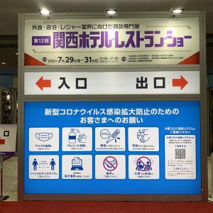 ★インテックス大阪へ★