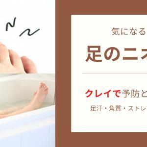 気になる!足のニオイ、クレイで予防と対策!