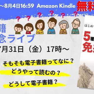 7月31日(金)17時〜ライブします!電子書籍無料キャンペーン!