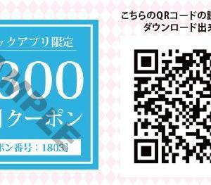 ☆マジックアプリでクーポン発行中☆