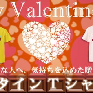 バレンタインTシャツ発売中