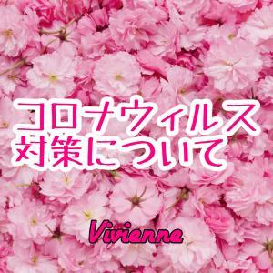 Vivienneのコロナウイルス対策について【viviennewax.jp】